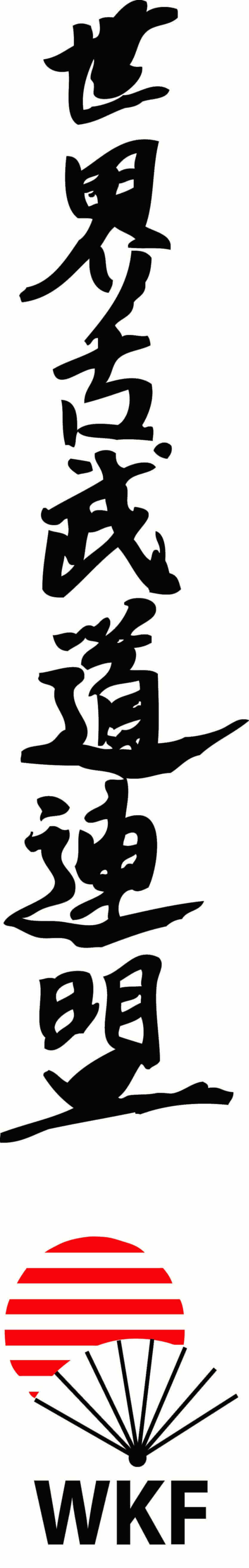 Japanische Schriftzeichen mit WKF Austria Logo